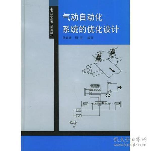 气动自动化系统的优化设计
