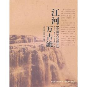 江河万古流:中国文化巡礼 9787539436555