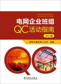 电网企业班组QC活动指南(2014版)