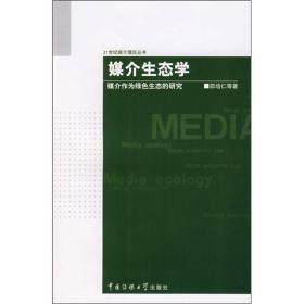 媒介生态学:媒介作为绿色生态的研究