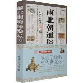 南北史通俗演义-(上.下册)-最新经典珍藏