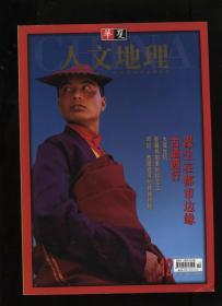 华夏人文地理2002年12月