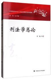 刑法学总论/中国特色社会主义法治理论系列教材