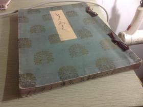 东京美术俱乐部展观入札图录 某华族遗爱品,其中日本刀的内容有四十多页名刀 昭和十一年,此书已绝版