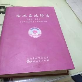 右玉县政协志