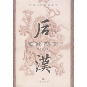 最新经典珍藏:后汉通俗演义(上 下)