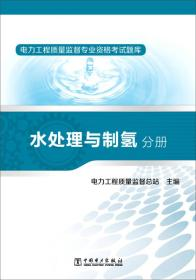 电力工程质量监督专业资格考试题库