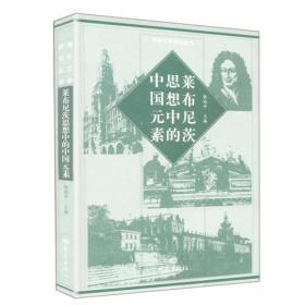 莱布尼茨思想中的中国元素/海外汉学研究丛书