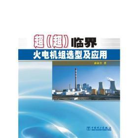 送书签lt-9787512372641-超(超)临界火电机组选型及应用