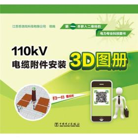 110kV電纜附件安裝3D圖冊