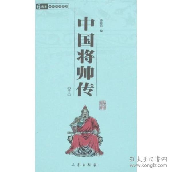 国学传世经典:中国将帅传