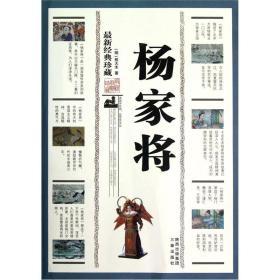 【正版】杨家将:最新经典珍藏 (明)熊大木著