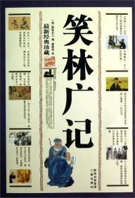 【正版】笑林广记:典藏版 (清)游戏主人编