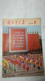 解放军画报1975.6