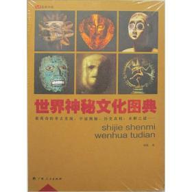 世界神秘文化图典 [全二册]