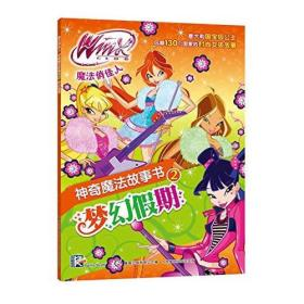 Winx Club 魔法俏佳人神奇魔法故事书-梦幻假期