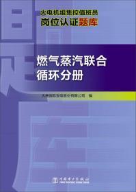 火电机组集控值班员岗位认证题库 燃气蒸汽联合循环分册
