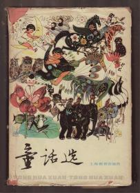 1978年老版经典儿童读物《童话选》精装