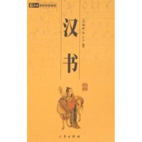 汉书 三秦出版社