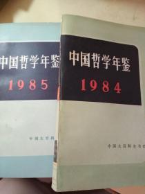 中国哲学年鉴(1984)(1985)