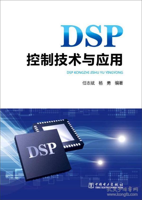 DSP控制技术与应用