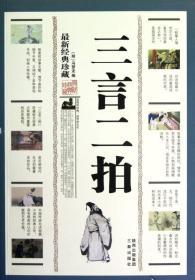 ★国学传世经典-三言二拍(典藏版)