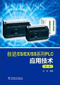 台达ES/EX/SS系列PLC应用技术(第二版)9787512373686