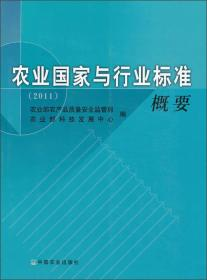 农业国家与行业标准概要.2011