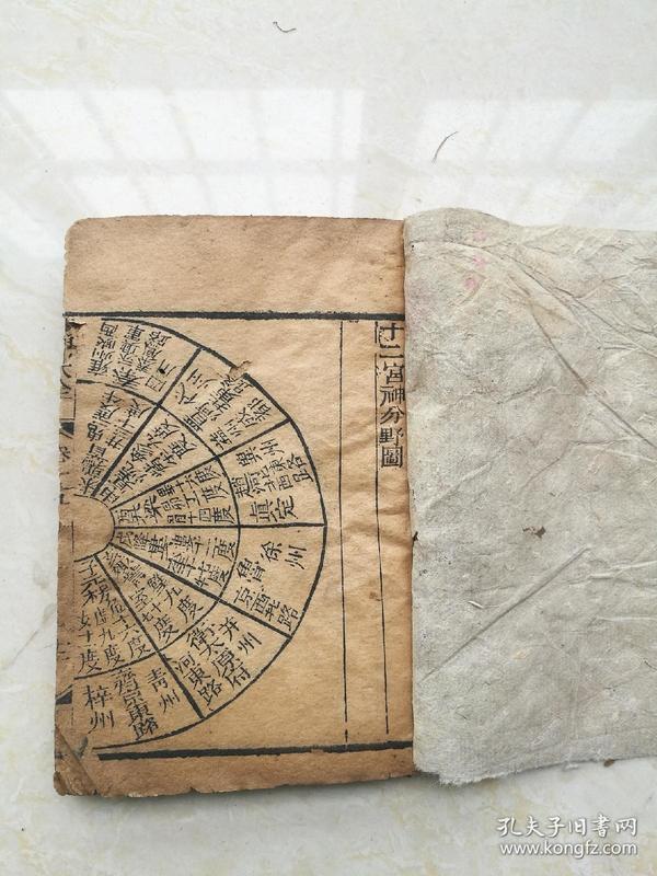 木刻,奇門遁甲秘笈大全卷十六至卷十八,三卷合訂。劉伯溫先生校訂。