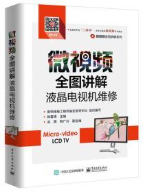 微视频全图讲解液晶电视机维修