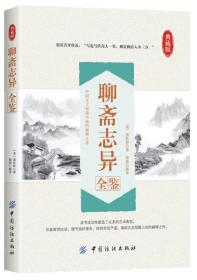 典藏版:聊斋志异全鉴