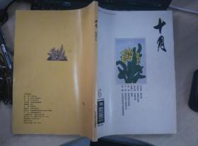 十月  2006 6 第六期