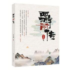 中国当代长篇小说:西游前传