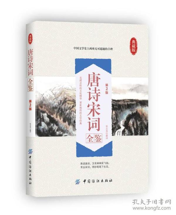 唐诗宋词全鉴·第2版