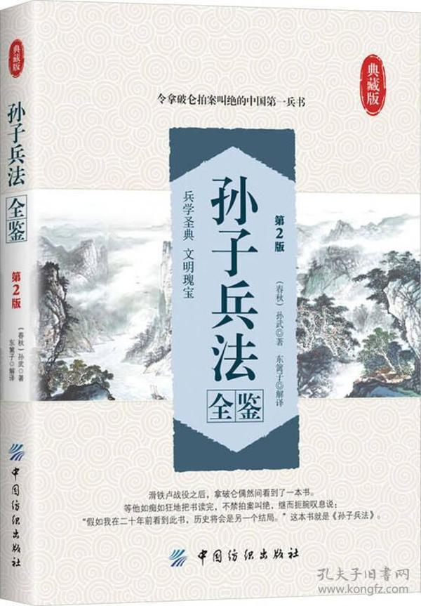孙子兵法全鉴(第2版)(典藏版)