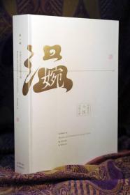 温婉:中国古代女性文物大展
