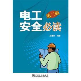 电工安全必读(第二版)