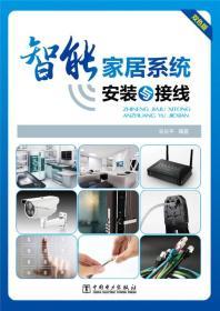 智能家居系统安装与接线
