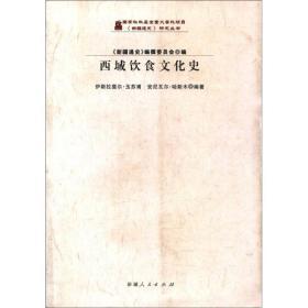 《新疆通史》研究丛书:西域饮食文化史