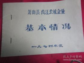 萧山县裘江公社基本情况〔1974年〕