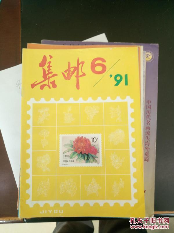 集邮1991.6