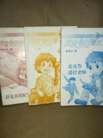 皮皮鲁总动员系列3册书《皮皮鲁和幻影号》《舒克贝塔航空公司》《皮皮鲁遥控老师》