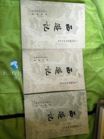 中国古典文学读本丛书:西游记 上中下