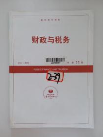 复印报刊资料:《财政与税务》月刊(2014年11期)