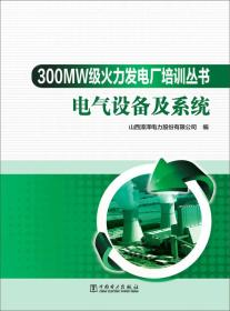 300MW级火力发电厂培训丛书  电气设备及系统