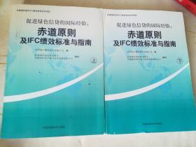 促进绿色信贷的国际经验:赤道原则及IFC绩效标准与指南(上、下册