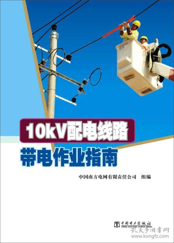 10kV配电线路带电作业指南