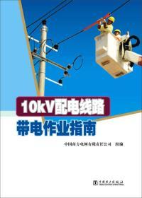 10KV配電線路帶電作業指南