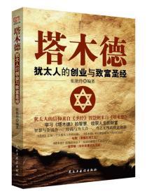塔木德,犹太人的创业与致富圣经  LXB