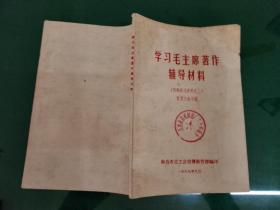 学习毛主席著作辅导材料(内部学习资料之二)发至工会小组 65年印